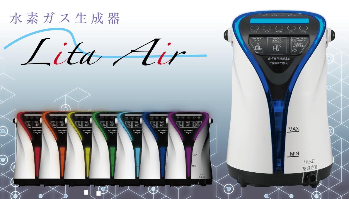 Lita Air 機器の画像