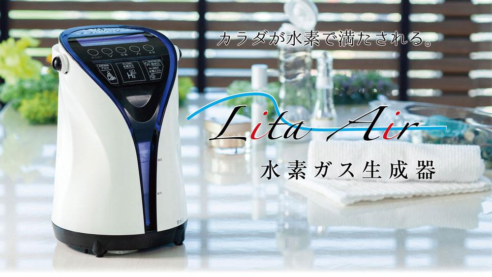 Lita Air 水素ガス生成器 バナー画像
