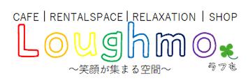 〜笑顔が集まる空間〜Loughmo -ラフも- ロゴ画像
